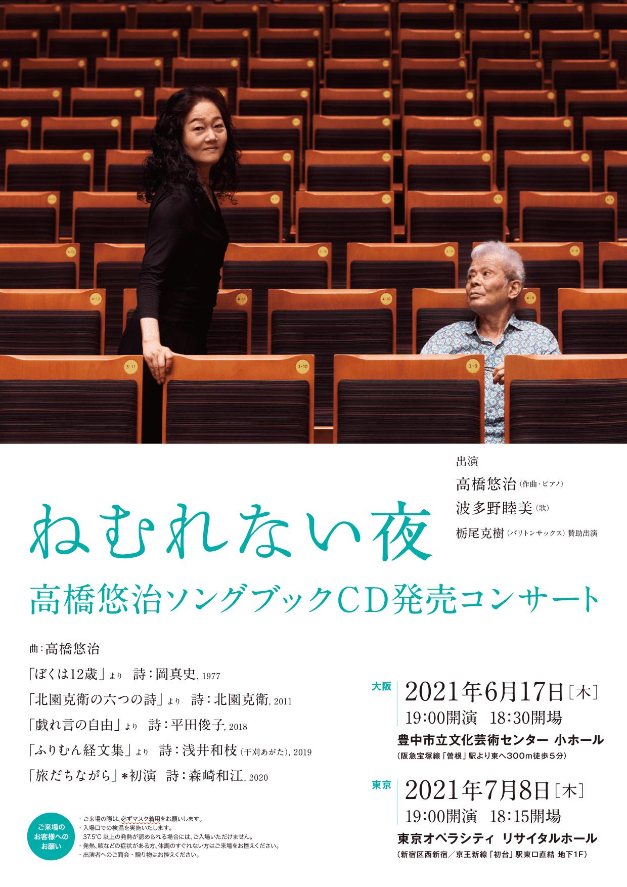 高橋悠治・波多野睦美「ねむれない夜」東京公演チケット発売開始