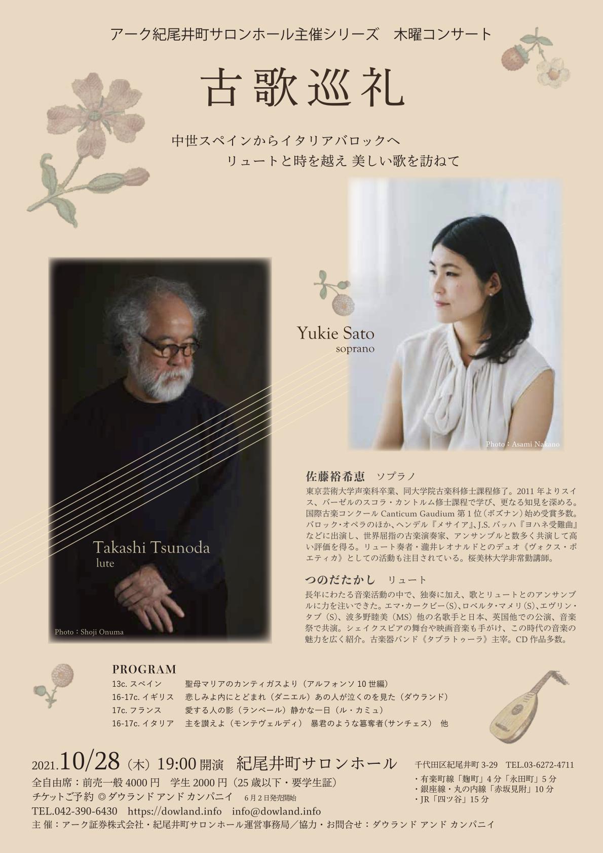 佐藤裕希恵・つのだたかし「古歌巡礼」チケット発売開始