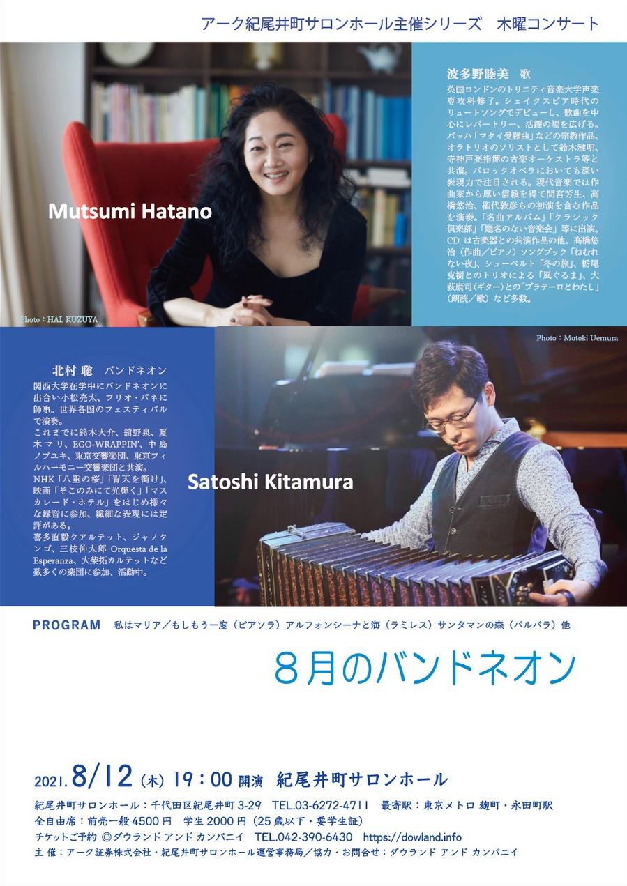 波多野睦美・北村聡「8月のバンドネオン」@紀尾井町サロンホール